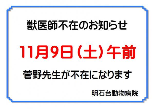 11月不在(菅野先生)